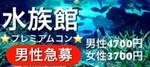 【京都駅周辺のプチ街コン】街コンアウトドア主催 2017年11月25日