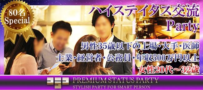 【烏丸の恋活パーティー】株式会社フュージョンアンドリレーションズ主催 2017年11月26日