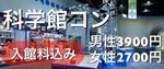 【大阪府その他のプチ街コン】街コンアウトドア主催 2017年11月25日
