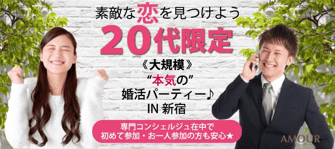 【20代限定】本気の婚活パーティー♪