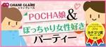 【横浜駅周辺の婚活パーティー・お見合いパーティー】シャンクレール主催 2017年11月19日