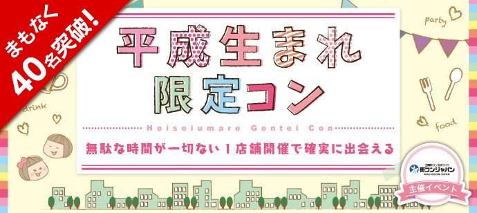 【岡山駅周辺のプチ街コン】街コンジャパン主催 2017年11月23日