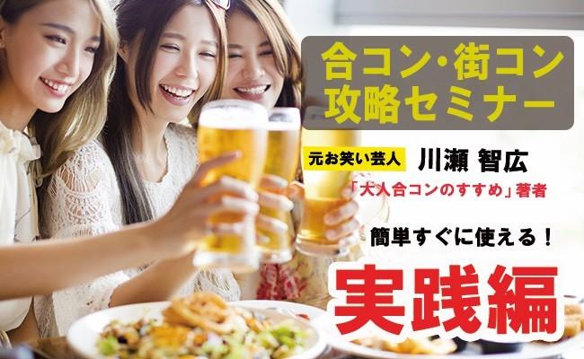 11/24(金)【男性限定】デート成約率UP! 30歳からの街コン・SNS攻略セミナー までの一連を完全攻略!