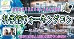 【東京都その他のプチ街コン】エグジット株式会社主催 2017年11月19日