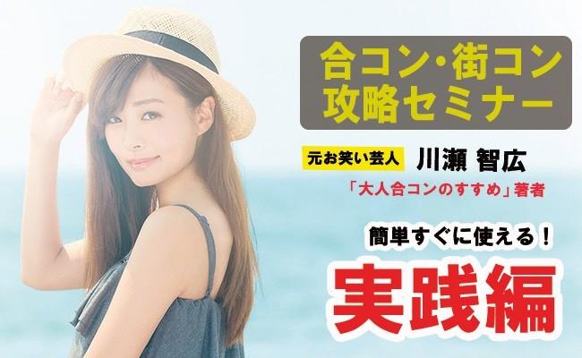 11/29(水)【男性限定】デート成約率UP! 30歳からの街コン・SNS攻略セミナー