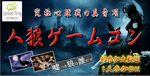 【秋葉原のプチ街コン】エグジット株式会社主催 2017年11月25日