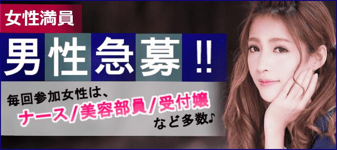 【銀座の恋活パーティー】キャンキャン主催 2017年11月17日