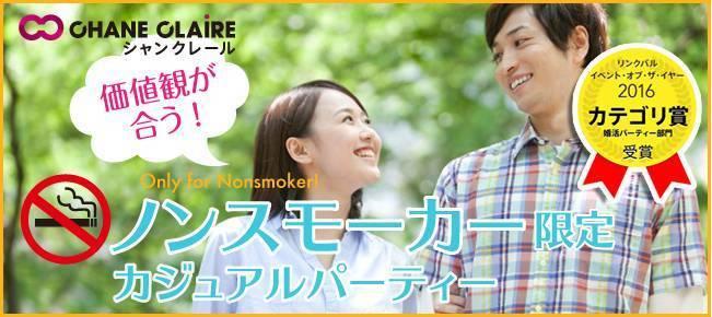 …当社自慢!!最高のお洒落Lounge♪…<1/3 (水) 18:15 東京個室>…\男女ノンスモーカー限定/★条件重視・婚活パーティー