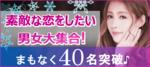 【仙台のプチ街コン】キャンキャン主催 2017年12月15日