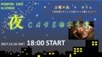 【香川県その他のプチ街コン】瀬戸コン実行委員会主催 2017年12月16日