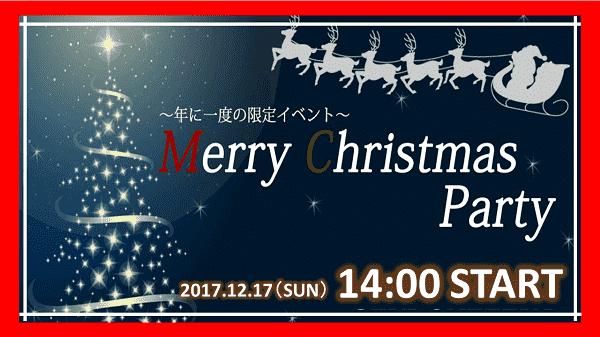 12/17(日)クリスマスPARTY@ちょうどいい年の差ver~