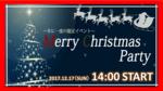 【高松のプチ街コン】瀬戸コン実行委員会主催 2017年12月17日