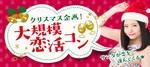 【八丁堀・紙屋町の恋活パーティー】街コン広島実行委員会主催 2017年12月23日