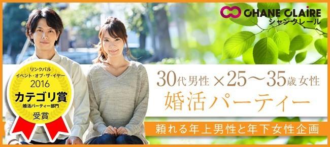 News速報…カップル率急上昇!…<1/27 (土) 17:30 川越>…\30代男性vs25~35歳女性★婚活PARTY/