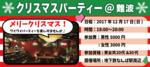 【難波の恋活パーティー】街コン大阪実行委員会主催 2017年12月17日