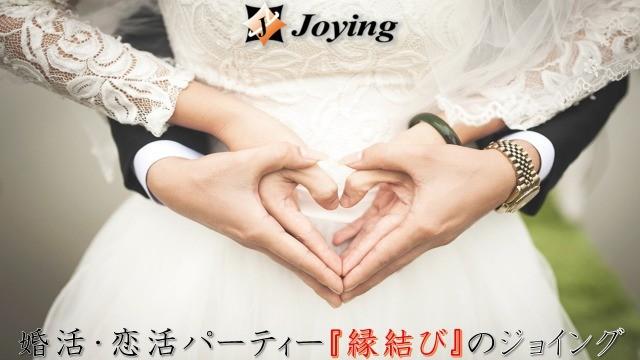 【11月23日(木)加須】加須市婚活パーティー2☆≪30代/40代編≫