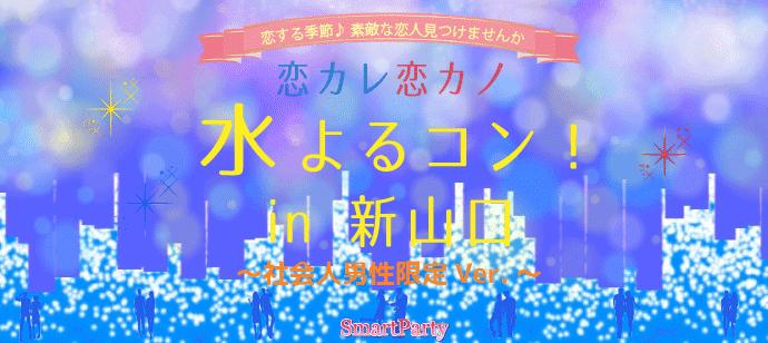 【山口のプチ街コン】スマートパーティー主催 2017年11月22日