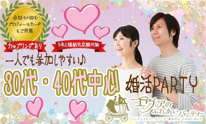 12/9(土)19:00~男女30代・40代中心婚活パーティー in 岐阜