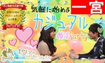【一宮の婚活パーティー・お見合いパーティー】有限会社アイクル主催 2017年12月22日