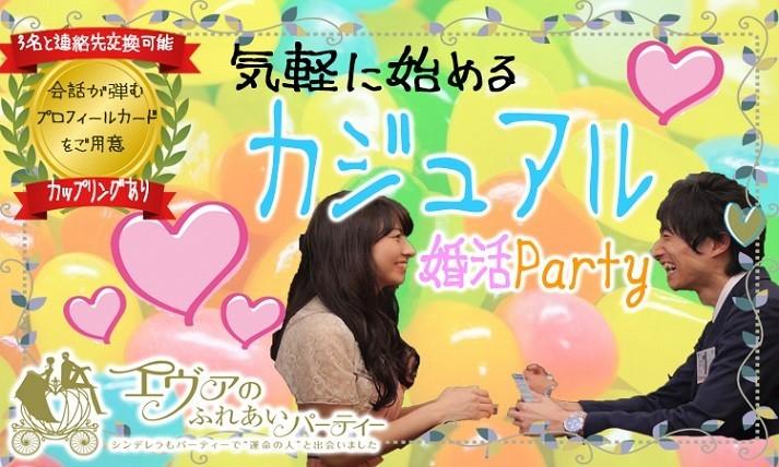 12/9(土)19:00~気軽に始めるカジュアル婚活パーティー in 可児市