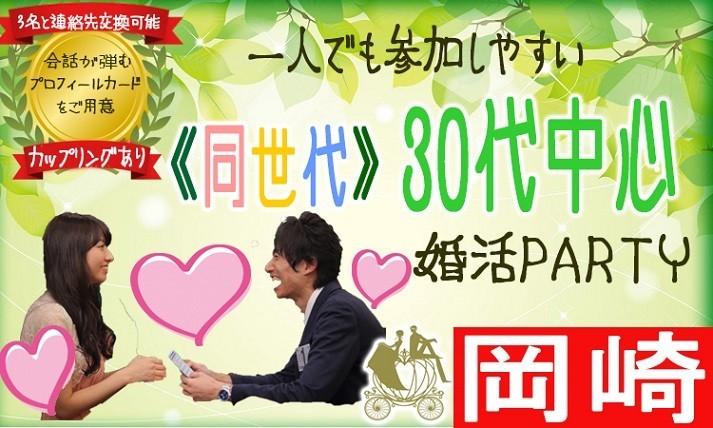 12/16(土)19:00~男女30代中心婚活パーティー in 岡崎
