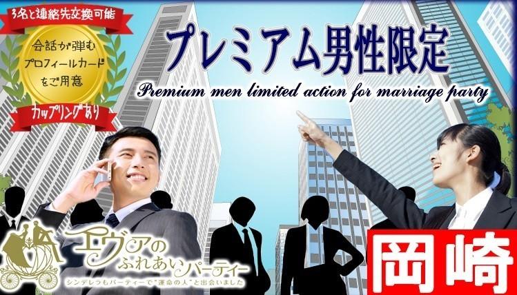 12/23(土)19:00~Premium男性限定婚活パーティー in 岡崎