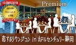 【静岡の婚活パーティー・お見合いパーティー】有限会社アイクル主催 2017年12月23日