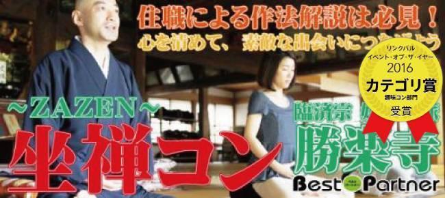 【福岡市内その他のプチ街コン】ベストパートナー主催 2017年12月17日