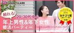 【新宿の婚活パーティー・お見合いパーティー】シャンクレール主催 2018年1月20日