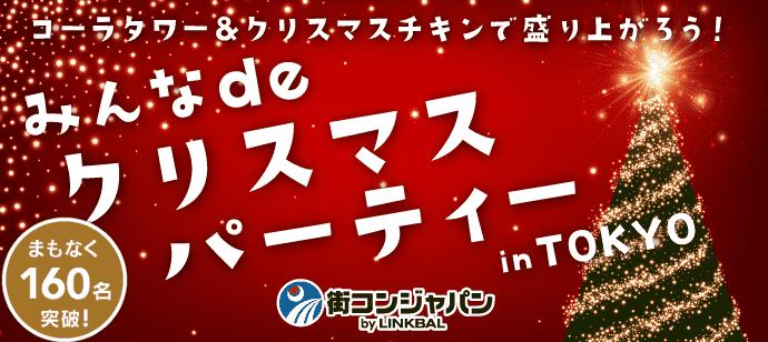 【新宿の恋活パーティー】街コンジャパン主催 2017年12月23日