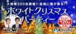 【渋谷の恋活パーティー】街コンジャパン主催 2017年11月25日