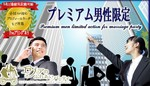 【沼津の婚活パーティー・お見合いパーティー】有限会社アイクル主催 2017年12月16日