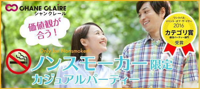 …当社自慢!!最高のお洒落Lounge♪…<1/4 (木) 19:15 東京個室>…\男女ノンスモーカー限定/★条件重視・婚活パーティー