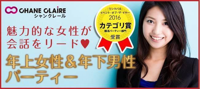 …最高の恋人&Newカップル誕生…<1/20 (土) 17:15 東京個室>…\憧れの年上女性vs年下男子/婚活PARTY