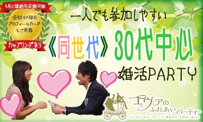12/16(土)19:00~《同世代》男女30代中心婚活パーティー in 長野市