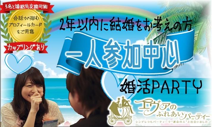 12/17(日)14:30~お一人参加中心婚活パーティー in 金沢市