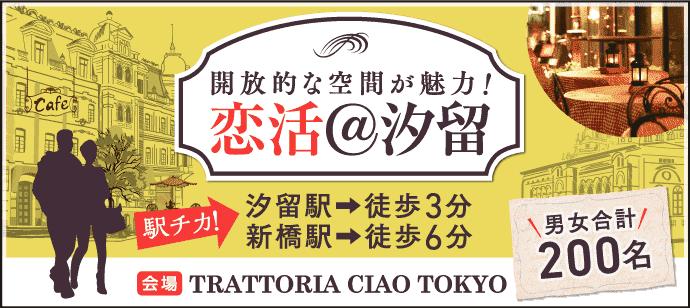 【東京都その他の恋活パーティー】happysmileparty主催 2017年12月30日