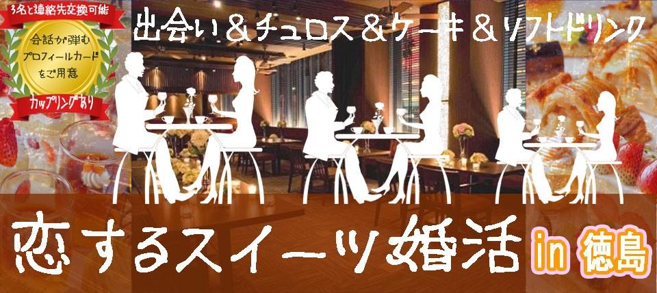 【徳島の婚活パーティー・お見合いパーティー】有限会社アイクル主催 2017年12月23日