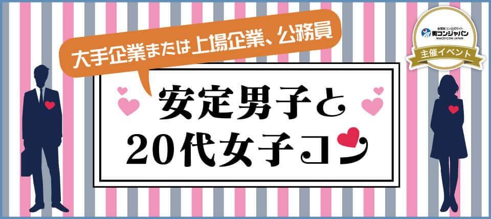 安定男子(大手or上場企業&公務員)×20代女子パーティーin銀座
