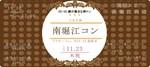 【堀江のプチ街コン】街コン大阪実行委員会主催 2017年11月23日
