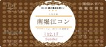 【堀江のプチ街コン】街コン大阪実行委員会主催 2017年12月17日