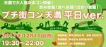【天満のプチ街コン】街コン大阪実行委員会主催 2017年12月11日