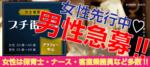 【梅田のプチ街コン】e-venz(イベンツ)主催 2017年11月18日