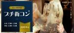 【大宮のプチ街コン】e-venz(イベンツ)主催 2017年11月21日