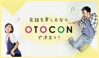 【神戸市内その他の婚活パーティー・お見合いパーティー】OTOCON(おとコン)主催 2018年1月24日