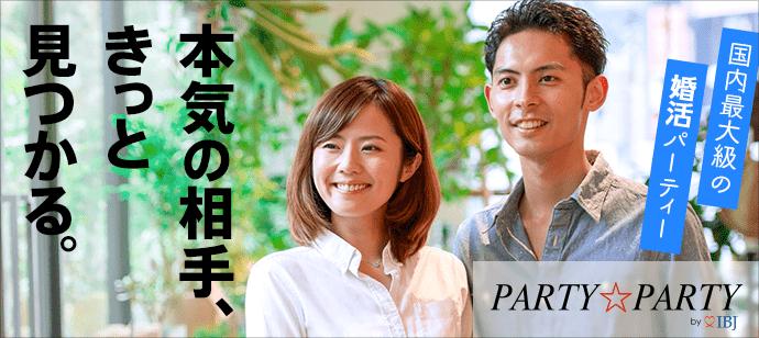 【東証一部上場企業のIBJで婚活】《男性33~39歳》×《女性30~36歳》男女30代限定!結婚前向きな方限定編