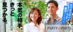【新宿の婚活パーティー・お見合いパーティー】株式会社IBJ主催 2017年11月23日
