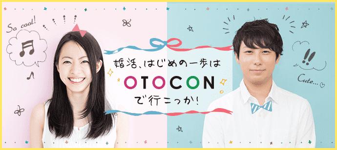 【大宮の婚活パーティー・お見合いパーティー】OTOCON(おとコン)主催 2018年1月22日