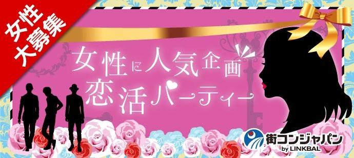 【有楽町の恋活パーティー】街コンジャパン主催 2017年12月14日