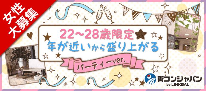 【銀座の恋活パーティー】街コンジャパン主催 2017年12月16日